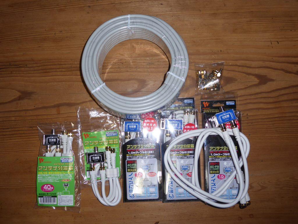 アンテナ配線工事に使用する材料を購入