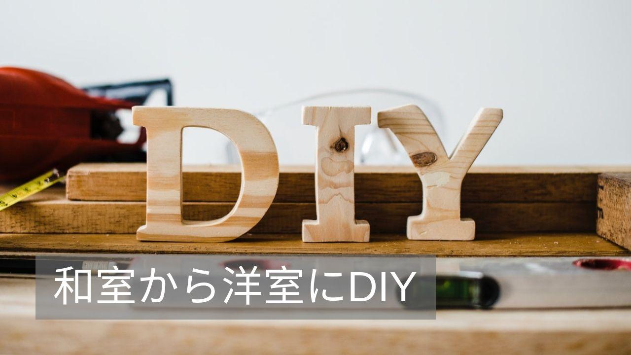 DIYで和室を洋室にリノベート