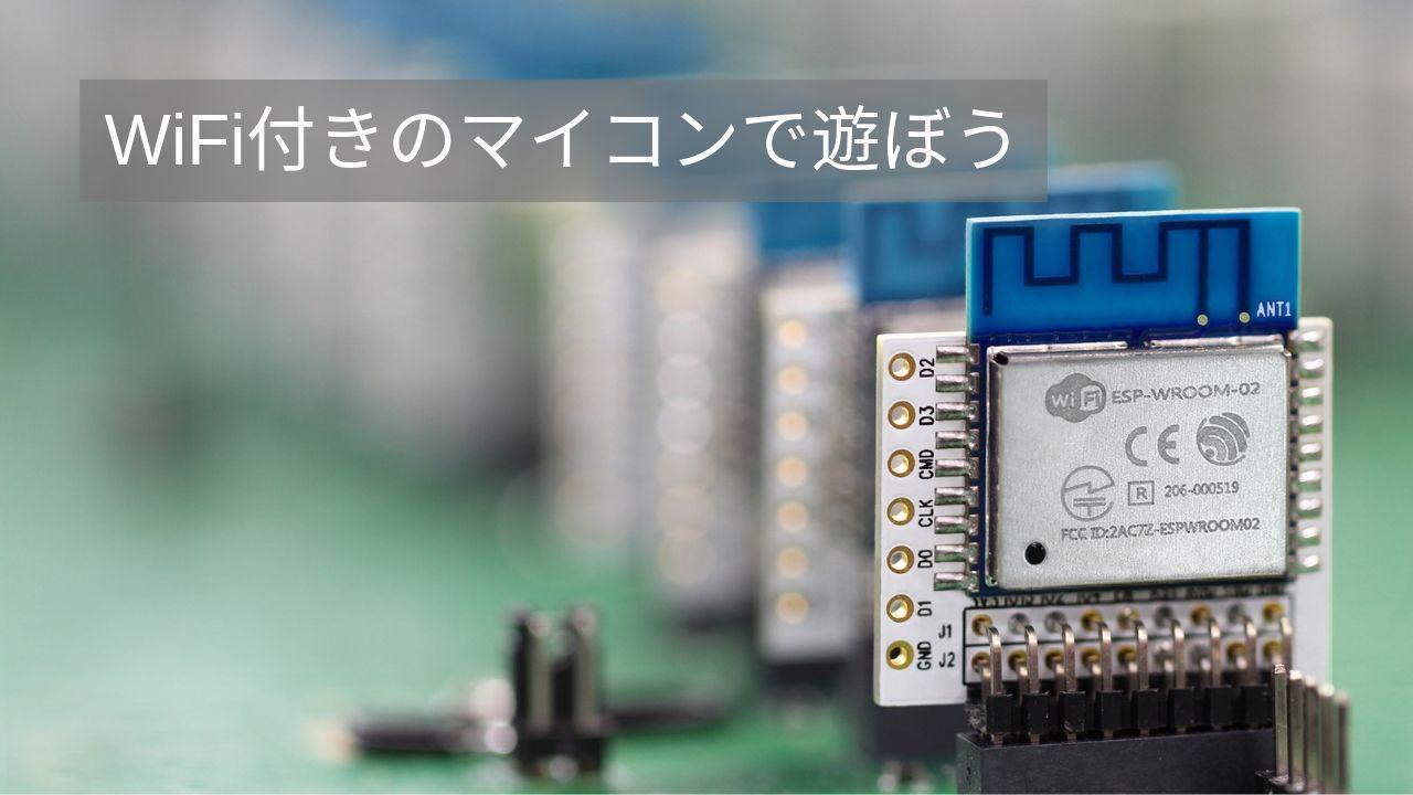 WiFi付きマイクロコントローラーESP-Wroom-02