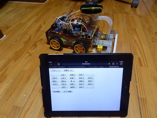 iPADで操作するお掃除ロボット
