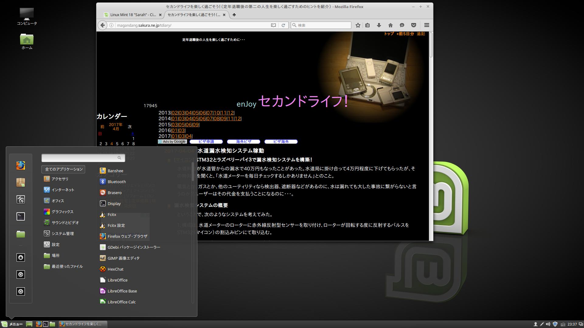 Linuxをインストールして甦ったWindows-XPマシン