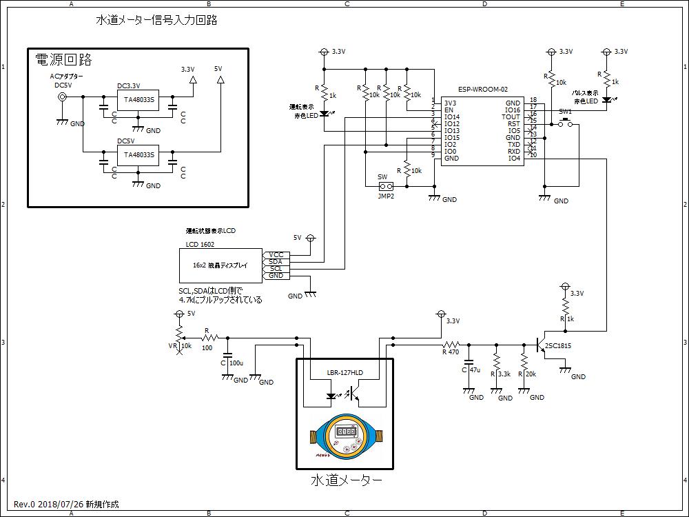 水道漏水検知システムフォトセンサー入力回路図