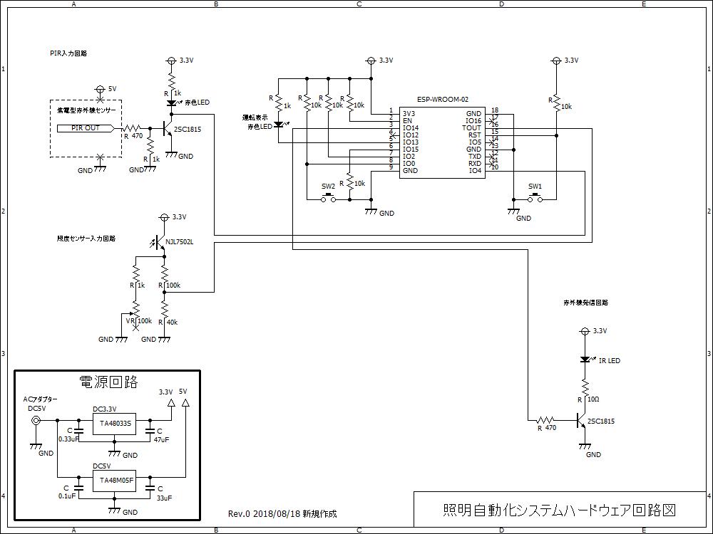 照明自動化システム回路図