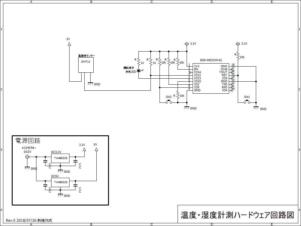 温度湿度計測マイコン回路図