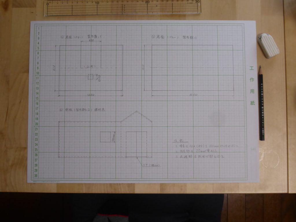 工作用紙に寸法を記入して作図する