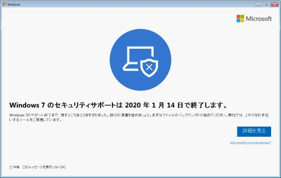 Windows7のセキュリティサポート終了のメッセージ
