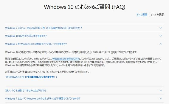 Windows10のよくある質問(FAQ)