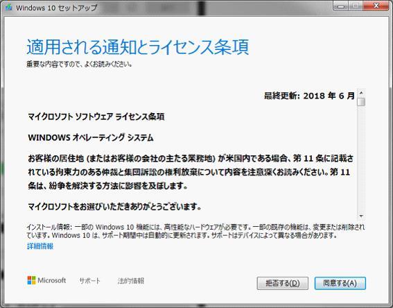 windows10の適用される通知とライセンス条項