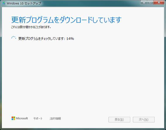Windows10更新プログラムのダウンロード