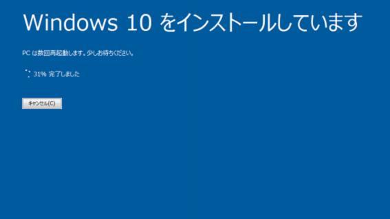 windows10のインストールが始まる