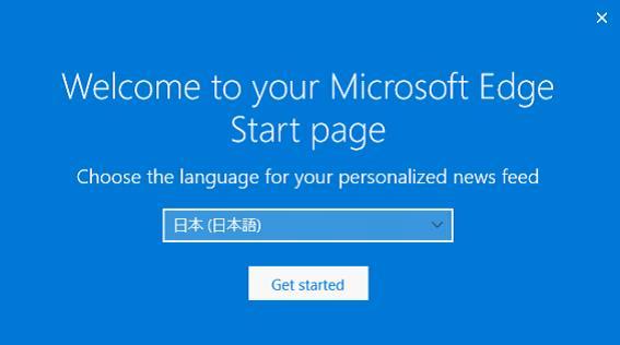 Microsoft Edge の設定画面