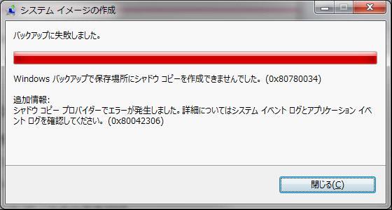 HDDのエラーでバックアップが失敗した時のメッセージ
