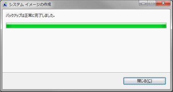 システムイメージバックアップが成功した時のメッセージ