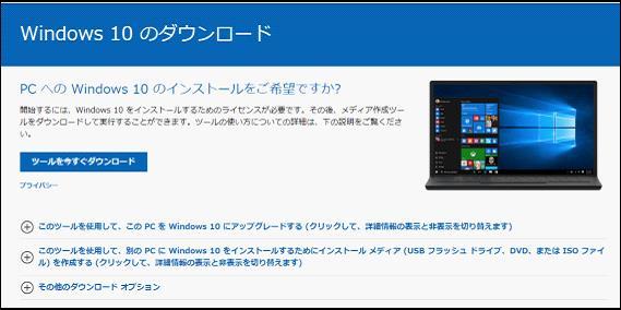 Windows 10 メディア作成ツールのダウンロードサイト