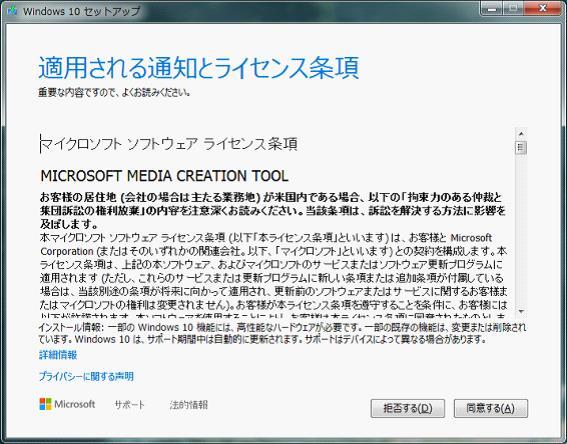 メディア作成ツールの適用される通知とライセンス条項