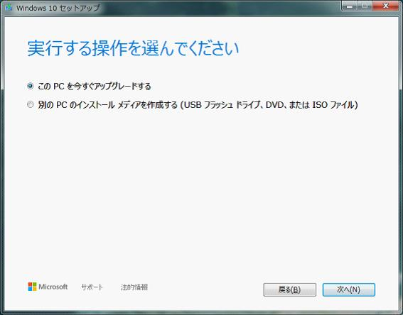 アップグレードするパソコンを選択する画面