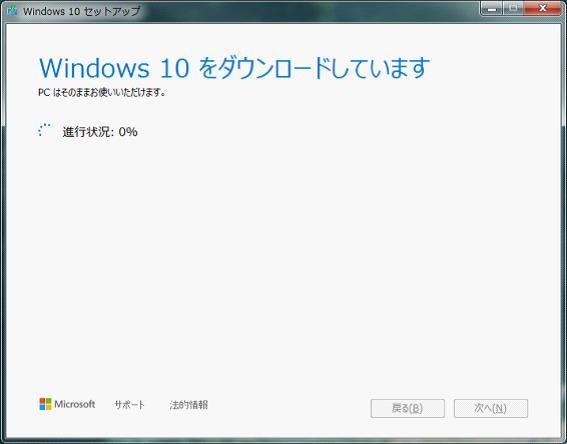 Windows10のインストーラーをダウンロード