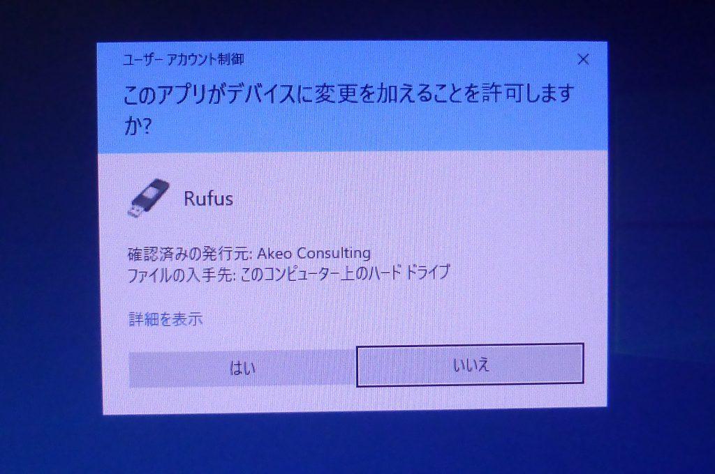 windowsから出される「このアプリがデバイスに変更を加えることを許可しますか?」というメッセージダイアログ