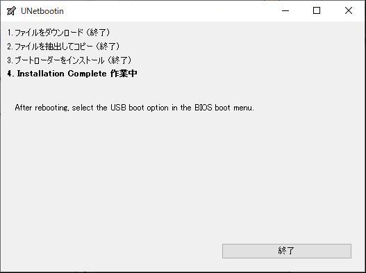 UNetbootinでの書込み終了のメッセージ