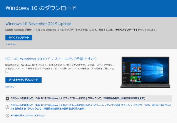 Windows 10 ダウンロードサイト