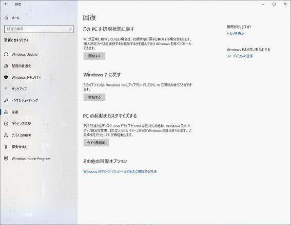 Windows10のクリーンインストール手順