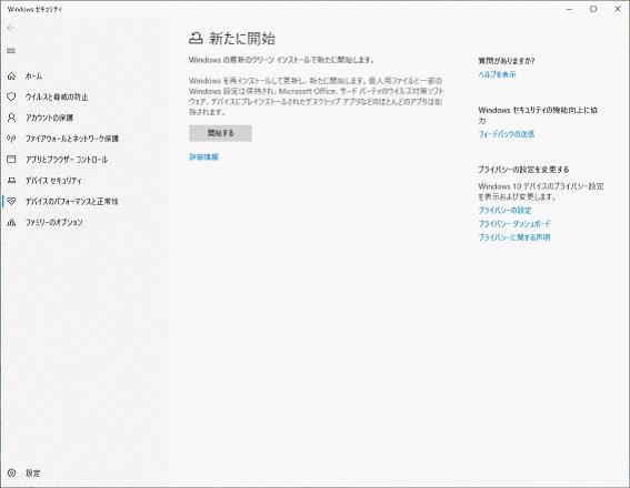 Windows10クリーンインストール画面