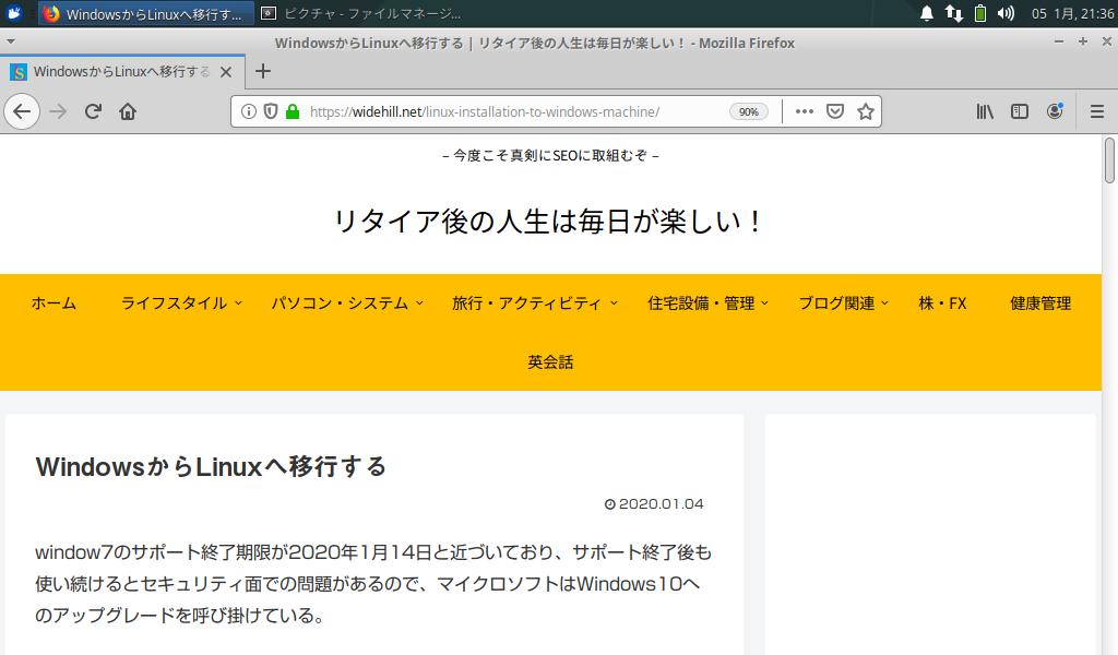Linux標準添付のブラウザFirefoxの画面