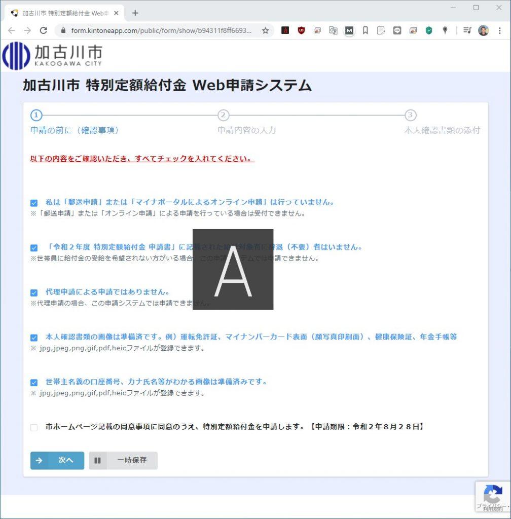 加古川市特別定額給付金WEB申請画面
