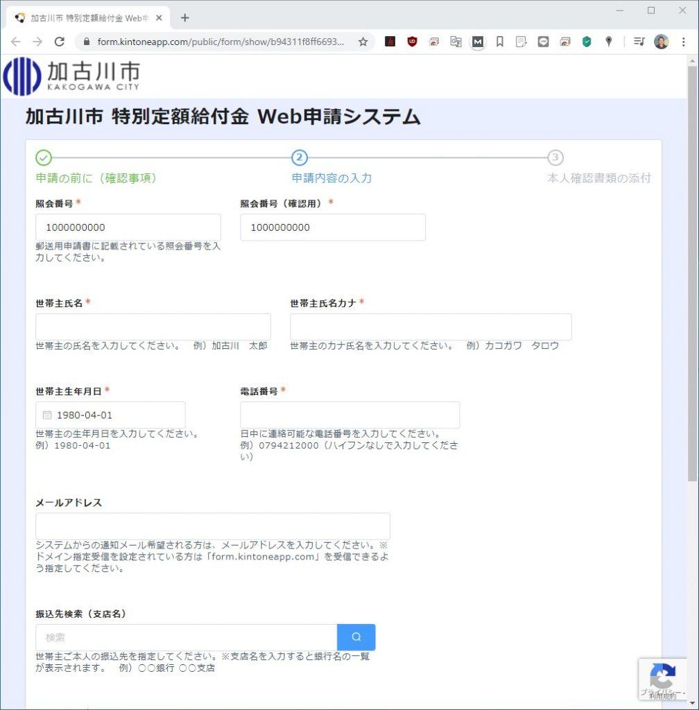 加古川市特別定額給付金申請画面