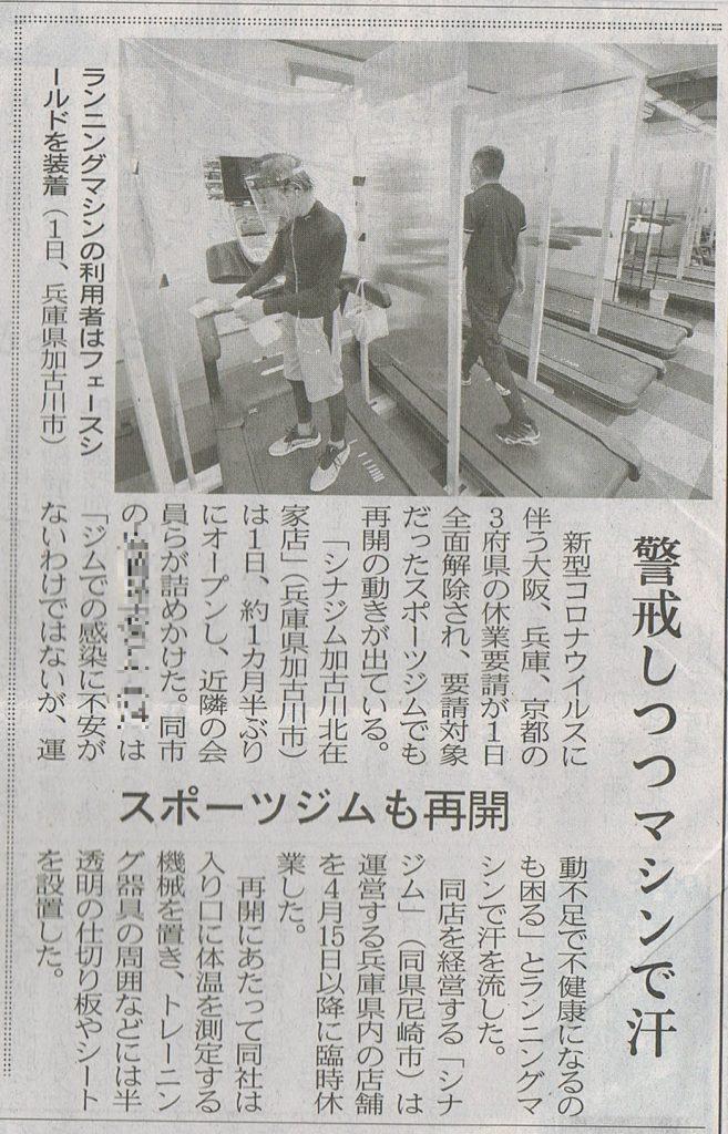 日本経済新聞2020年6月2日(火曜日)朝刊29頁